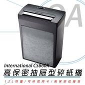 《International》CS860X 高保密抽屜型碎紙機