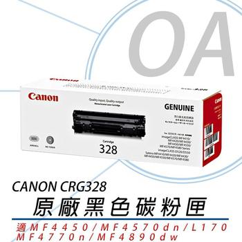 《Canon 佳能》Cartridge 328 / CRG328 原廠碳粉匣 黑色