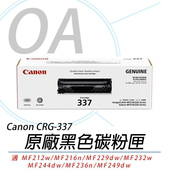 《Canon 佳能》Cartridge 337 / CRG337 原廠碳粉匣 黑色