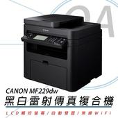 《Canon 佳能》imageCLASS MF229DW 黑白雷射傳真複合機
