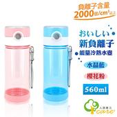 《人因康元ErgoCare》560ml 新負離子能量冷熱水壺 TT5602 粉/藍 兩色(藍色)