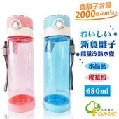 《人因康元ErgoCare》680ml 新負離子能量冷熱水壺 TT6802 粉/藍兩色(粉色)