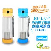 《人因康元ErgoCare》600ml新負離子能量創意果茶壺 TT6010 藍/黃 兩色(黃色)