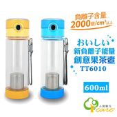 《人因康元ErgoCare》600ml新負離子能量創意果茶壺 TT6010 藍/黃 兩色(藍色)