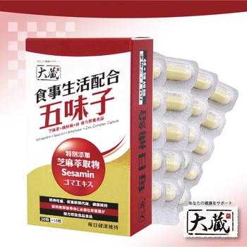 《大藏Okura》全新升級新包裝 五味子+芝麻素+朝鮮薊+鋅(30+10粒/盒)