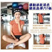 《EVEON》時尚彈力速乾運動短袖T恤(橘色M)