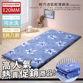 《莫菲思》CHEMAINUS 輕巧透氣輕薄綿床-單人3尺(90x180cm)(單人3尺)