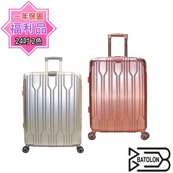 福利品Batolon 【24吋】璀璨之星PC加大硬殼箱/行李箱/旅行箱(太空銀)