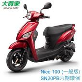 《KYMCO 光陽機車》NICE 100  一般版(SN20PB) 六期環保 2018全新車豔紅 $47900