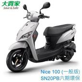 《KYMCO 光陽機車》NICE 100【紅利6%回饋】一般版(SN20PB) 六期環保 2019全新車(珍珠白)
