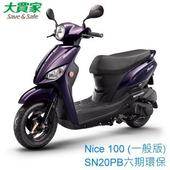 《KYMCO 光陽機車》NICE 100  一般版(SN20PB) 六期環保 2019全新車典雅紫 $55500