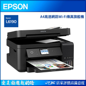 《EPSON》L6190 A4高速網路 Wi-Fi 傳真旗艦機 連續供墨噴墨印表機(原廠保固‧內附隨機原廠墨水1組)(L6190)