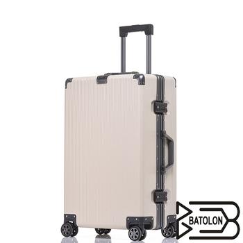《BATOLON寶龍》【25吋】爵世經典 行李箱/硬殼箱/旅行箱(象牙白)