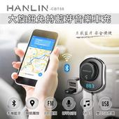 《HANLIN》CBT58 大旋鈕測電藍芽音樂車充