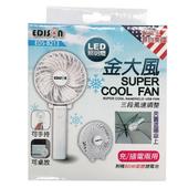 《EDISON》多用途可摺疊充電風扇-顏色隨機(21x11x4.5cm)