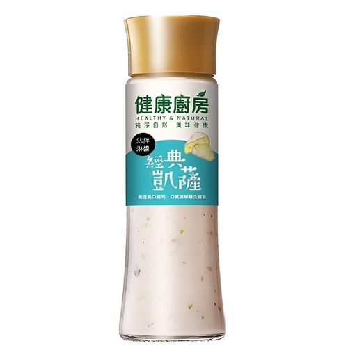 《健康廚房》經典凱薩沾拌淋醬(200ml / 瓶)