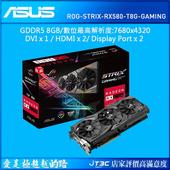 《ASUS 華碩》ROG-STRIX-RX580-T8G-GAMING 顯示卡(ROG-STRIX-RX580-T8G-GAMING)
