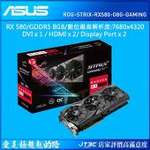 《ASUS 華碩》ROG-STRIX-RX580-O8G-GAMING 顯示卡