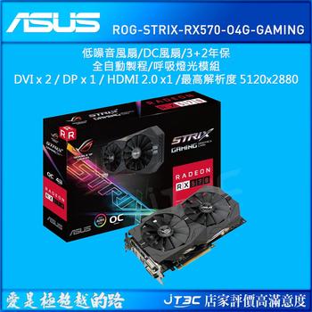 《ASUS 華碩》ROG-STRIX-RX570-O4G-GAMING 顯示卡《原廠註冊五年保固》(ROG-STRIX-RX570-O4G-GAMING)