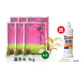 《蘭陽五農》蓬來米(1kg/包)(*6包-送日本送mitsuei蘇打洗碗精250ml)