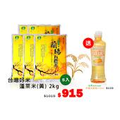 《蘭陽五農》台灣好米-蓬萊米(黃)(2kg/包)(X5包-送日本mitsuei柑橘洗碗精270ml)