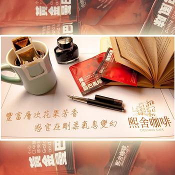 《熙舍咖啡》濾掛式咖啡 40入散裝(黃金曼巴風味)