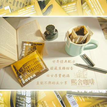《熙舍咖啡》濾掛式咖啡 40入散裝(黃金曼特寧風味)