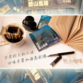 《熙舍咖啡》濾掛式咖啡 40入散裝(日式藍山風味)