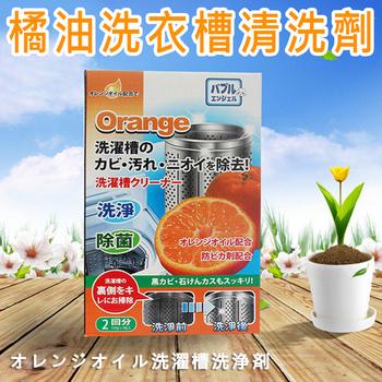 橘油洗衣槽清洗劑( 150x2/盒 ) -(二入組)
