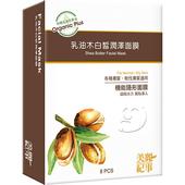 《美麗紀事》面膜 乳油木#白皙潤澤(8片/盒)