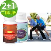 《Supwin超威》葡萄醣胺MSM+軟骨素60顆*2瓶+超威高鈣片+D3/60錠*1(共2個月份)