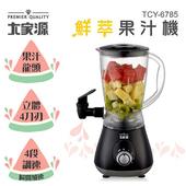 《大家源》鮮脆果汁機TCY-6785 $890