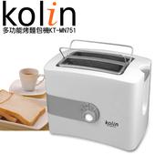 《Kolin歌林》多功能烤麵包機 KT-MN751