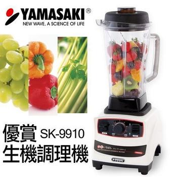 《YAMASAKI 山崎》優賞生機調理機 SK-9910
