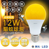 《舞光DANCELIGHT》LED 12W驅蚊球泡 LED-E2712Y