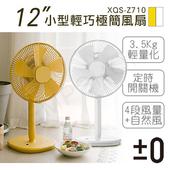 《日本正負零±0》12吋小型輕巧極簡風扇 XQS-Z710 黃/白 兩色(芥末黃)
