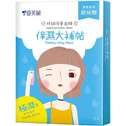 《雪芙蘭》時間保養面膜-保濕大補帖(5片/1盒)