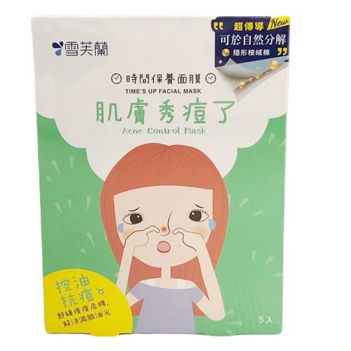 《雪芙蘭》時間保養面膜-肌膚秀痘了(5片/1盒)