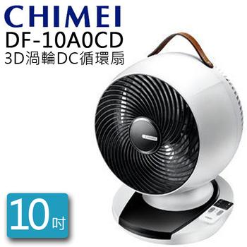 CHIMEI 渦輪循環扇 ✦ CHIMEI 奇美 DF-10A0CD 10吋 DC 觸控 3D擺頭 公司貨