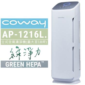 COWAY 清淨機 ✦ COWAY 格威 AP-1216L 適用18坪 公司貨