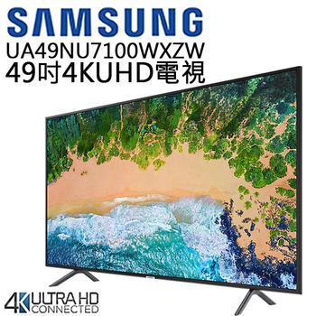 《SAMSUNG》限期限量促銷 ❤ 49吋電視 ✦ SAMSUNG 三星 UA49NU7100WXZW 支援4K HDR 公司貨