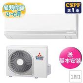 《三菱重工》4-6坪變頻冷暖型分離式冷氣(DXK35ZMXT-S/DXC35ZMXT-S)