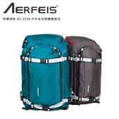 《Aerfeis 阿爾飛斯》AS-1534 戶外系列相機雙肩包