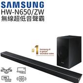 《SAMSUNG》SOUNDBAR ✦ SAMSUNG 三星 HW-N650/ZW 5.1藍牙無線超低音聲霸 公司貨