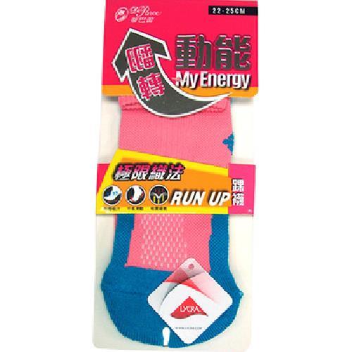 《蒂巴蕾》動能翻轉運動踝襪(粉紅)