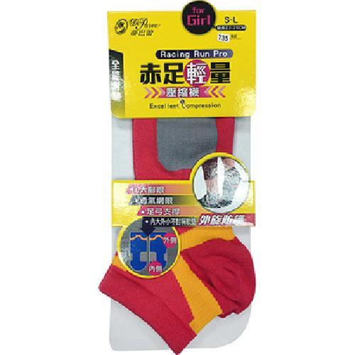 《蒂巴蕾》赤足輕量壓縮運動襪外旋防護 - 女(桃紅)