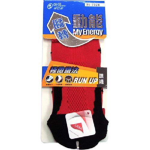 《蒂巴蕾》動能翻轉運動踝襪(燄緋紅)