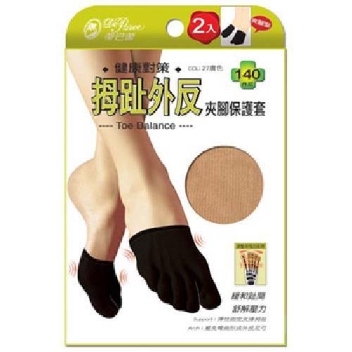 《蒂巴蕾》健康對策 140D拇趾外反雙趾護套(黑)