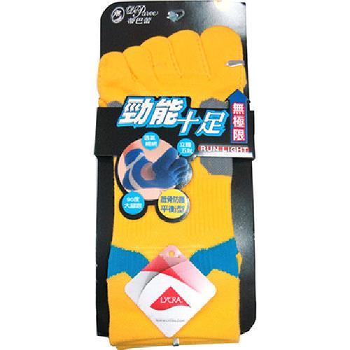 《蒂巴蕾》勁能十足無極限蹠骨防護平衡型五趾運動襪(檸檬黃)