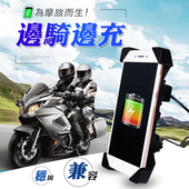 機車充電式手機架 手機座 手機支架 5V/2A快速充電 摩托車用手機充電車架